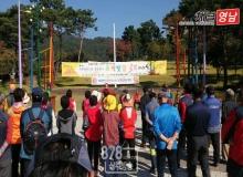[상주]외남면민 등반대회 및 화합한마당 행사 개최