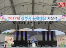 [상주]2017년 상주시 농정대상 수상자 선정