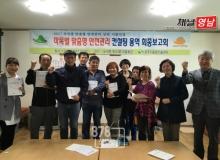 [상주]작목별 맞춤형 안전관리 실천시범 컨설팅 최종 용역보고회 개최