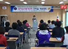 [상주]함창읍생활개선회 한마음 체육대회 개최