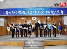 [상주]제72회 경찰의 날 행사시 단체 경찰청장표창 및 포상금 수여