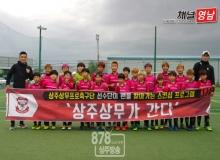 [상주]상주상무, '상주상무가 간다!'로 유소년 선수들의 꿈에 힘을 보태다