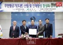 [상주]무인항공기 산업 및 인력양성 활성화를 위한 업무협약식 개최
