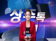 [상주]상주톡 116회- 손자희아나운서가 진행하는 상주소식(채널영남 상주방송)