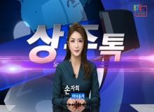 [상주]상주톡 118회- 손자희아나운서가 진행하는 상주소식(채널영남 상주방송)