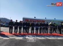 [상주]㈜인화F&B 준공식 개최