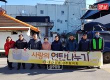 [상주]한국노총 상주시협의회'연탄 배달'봉사 실천