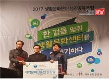 [상주]상주생활문화센터, '생활문화진흥원장상'수상