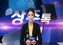 [상주]상주톡 122회- 손자희아나운서가 진행하는 상주소식(채널영남 상주방송)