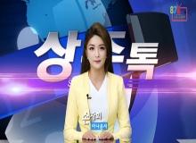 [상주]상주톡 123회- 손자희아나운서 진행하는 상주소식(채널영남 상주방송)