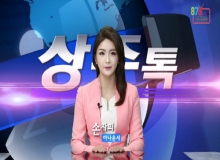 [상주]상주톡 124회- 손자희아나운서 진행하는 상주소식(채널영남 상주방송)