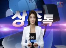 [상주]상주톡 126회- 손자희아나운서 진행하는 상주소식(채널영남 상주방송)