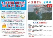 [상주]'산불 없는 상주시'홍보 전단 전 가구 배부
