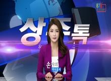 [상주]상주톡 127회- 손자희아나운서 진행하는 상주소식(채널영남 상주방송)