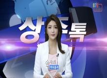 [상주]상주톡 128회- 손자희아나운서 진행하는 상주소식(채널영남 상주방송)