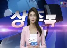 [상주]상주톡 129회- 손자희아나운서 진행하는 상주소식(채널영남 상주방송)
