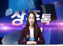 [상주]상주톡 130회- 오다은아나운서 진행하는 상주소식(채널영남 상주방송)