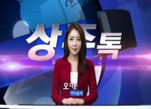 [상주]상주톡 131회- 오다은아나운서 진행하는 상주소식(채널영남 상주방송)