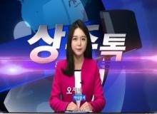 [상주]상주톡 135회- 오지민아나운서 진행하는 상주소식(채널영남 상주방송)