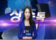[상주]상주톡 136회- 오다은아나운서 진행하는 상주소식(채널영남 상주방송)