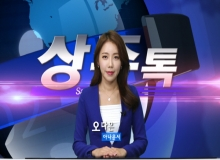 [상주]상주톡 139회- 오다은아나운서 진행하는 상주소식