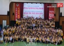 [상주]창립 20주년 삼백고을 적십자봉사원 한마음체육대회 및 경로당 어르신들을 위한 행복프로그램 발대식가져