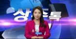 [상주]상주톡 145회- 오다은아나운서 진행하는 상주소식(채널영남 상주방송)