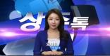 [상주]상주톡 147회- 오다은아나운서 진행하는 상주소식(채널영남 상주방송)