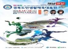 [상주]제28회 경북도민생활체육대축전 막 올려
