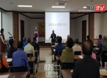 [상주]함창읍, 노인회 회원 회의 개최