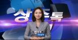 [상주]상주톡 153회- 정지우아나운서 진행하는 상주소식(채널영남 상주방송)