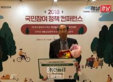 [상주]2018년 생활공감정책 우수제안 장관표창