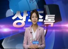[상주]상주톡 156회- 정지우아나운서 진행하는 상주소식(채널영남 상주방송)