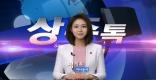 [상주]상주톡 159회- 정지우아나운서 진행하는 상주소식