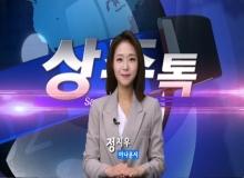 [상주]상주톡 160회- 정지우아나운서 진행하는 상주소식(채널영남)