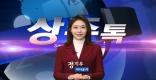 [상주]상주톡 161회- 정지우아나운서 진행하는 상주소식(채널영남)