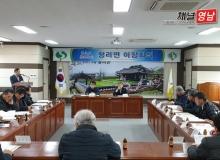 [상주]청리면, 2019년도 01월 이장회의 개최