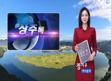 [상주]상주톡 167회- 정지우아나운서가 진행하는 상주소식(채널영남, KT 올레TV 789번)