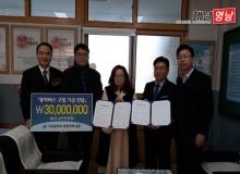[상주]낙운중학교 통학차량구입 후원금 전달