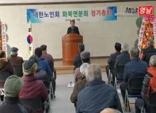 [상주]2019 대한노인회 화북면분회 정기 총회 개최
