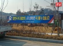 [상주]사벌면, 대한민국 축구종합센터 유치 총력