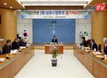 [상주]재단법인 상주시장학회 정기이사회 개최