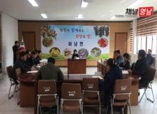 [상주]화남면 2019년도 첫 금요회의 개최