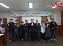 [상주]남원동 지역사회보장협의체 회의 개최