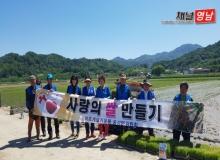 [상주]사랑의 쌀 만들기 행사 개최