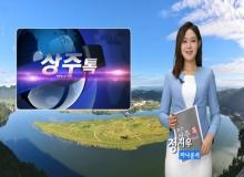 [상주]상주톡 178회- 정지우아나운서가 진행하는 상주소식(채널영남, KT 올레TV 789번)