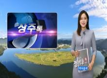 [상주]상주톡 180회- 정지우아나운서가 진행하는 상주소식(채널영남, KT 올레TV 789번)