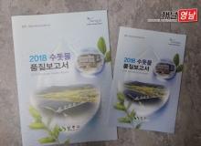 [상주]상주시 수돗물 품질보고서 발간