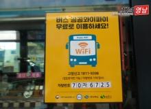 """[상주]""""시내버스에서 무료 와이파이가 팡팡"""""""