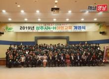 [상주]상주시 4-H연합회 야영교육 개최